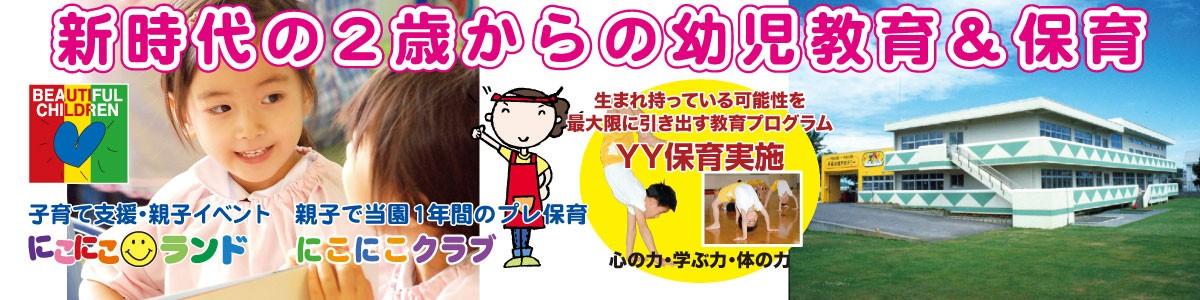 2歳〜の幼児教育 手稲札幌アカデミー