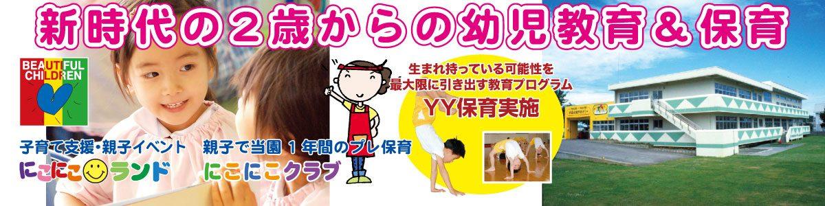 2歳〜の幼児教育 認定こども園 手稲札幌アカデミー